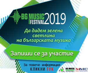 Записване за Bg Music Festival 2019