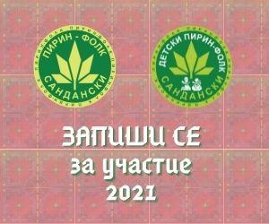 Пирин Фолк 2021